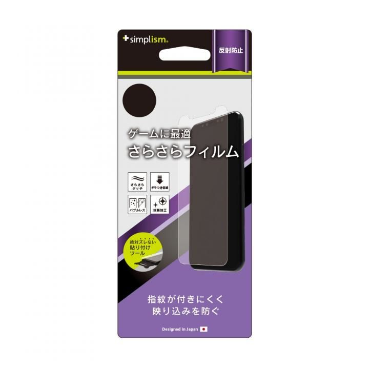 simplism 液晶保護フィルム アンチグレア iPhone X