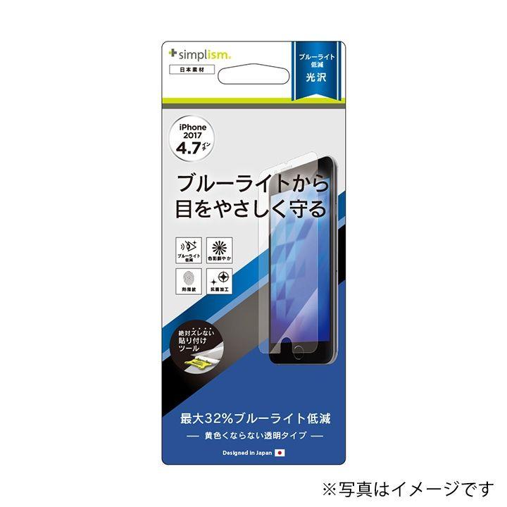 simplism ブルーライト 低減液晶保護フィルム 光沢 iPhone X