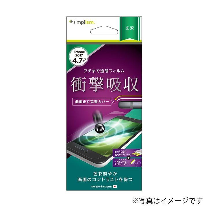 【iPhone8 Plusフィルム】simplism 曲面対応 衝撃吸収 液晶保護フィルム 光沢 iPhone 8 Plus_0