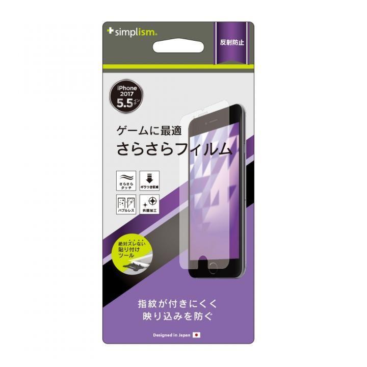 simplism 液晶保護フィルム アンチグレア iPhone 8 Plus