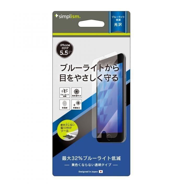 simplism ブルーライト 低減液晶保護フィルム 光沢 iPhone 8 Plus