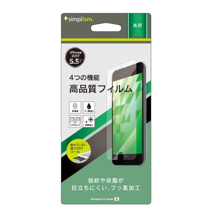 【iPhone8 Plusフィルム】simplism 液晶保護フィルム 光沢 iPhone 8 Plus_0