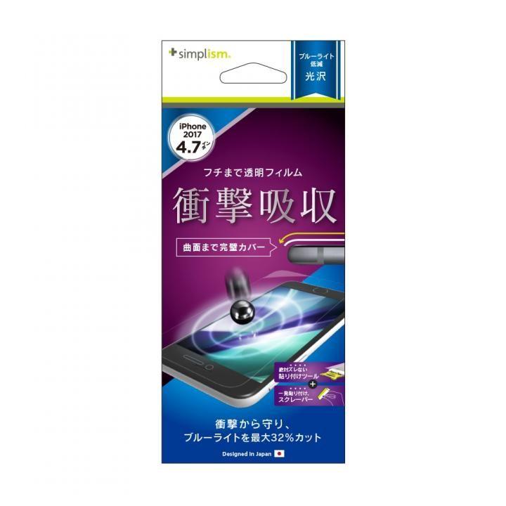iPhone8 フィルム simplism 曲面対応 衝撃吸収 ブルーライト低減 液晶保護フィルム  iPhone 8_0