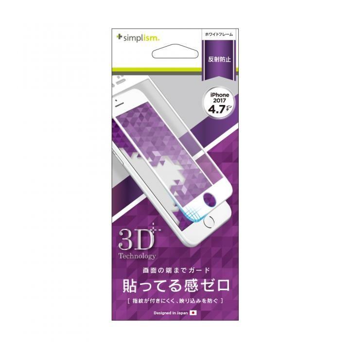 iPhone8 フィルム simplism 3D 反射防止フレームフィルム ホワイト iPhone 8_0