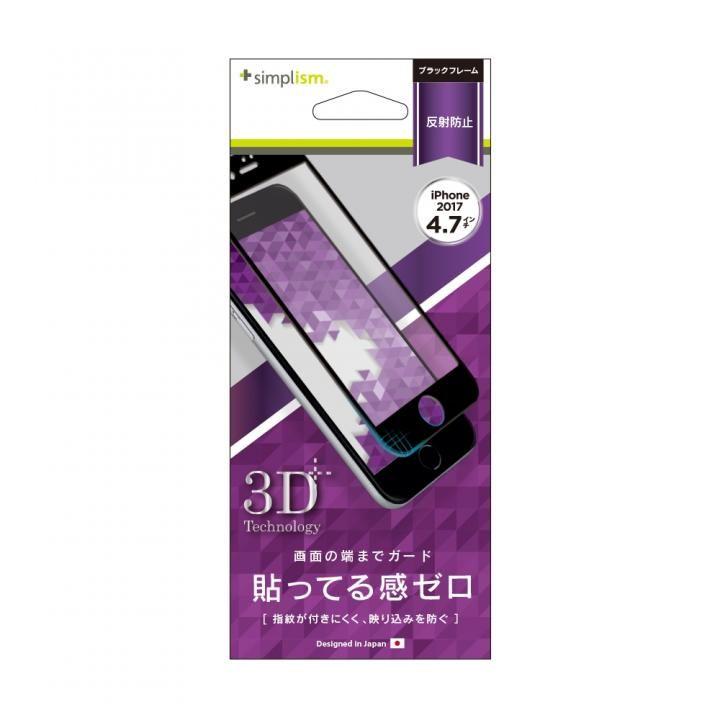 iPhone8 フィルム simplism 3D 反射防止フレームフィルム ブラック iPhone 8_0