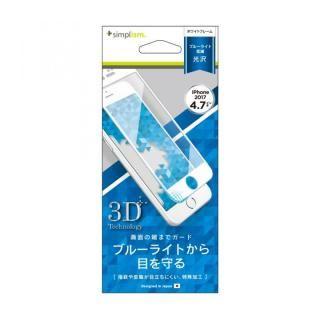 iPhone8 フィルム simplism 3D ブルーライト低減フレームフィルム ホワイト iPhone 8