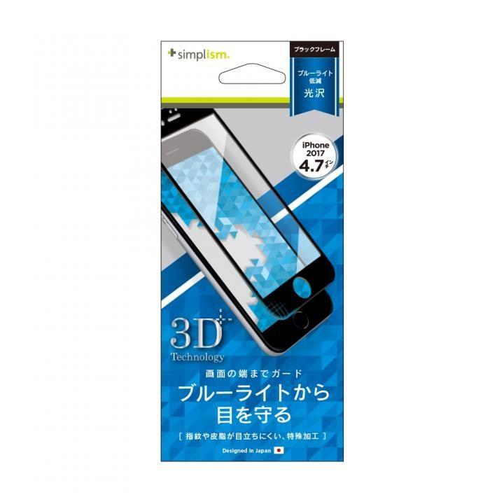 【iPhone8フィルム】simplism 3D ブルーライト低減フレームフィルム ブラック iPhone 8_0