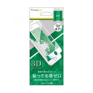 【iPhone8】simplism 3D フレームフィルム ホワイト iPhone 8