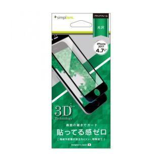 【iPhone8】simplism 3D フレームフィルム ブラック iPhone 8