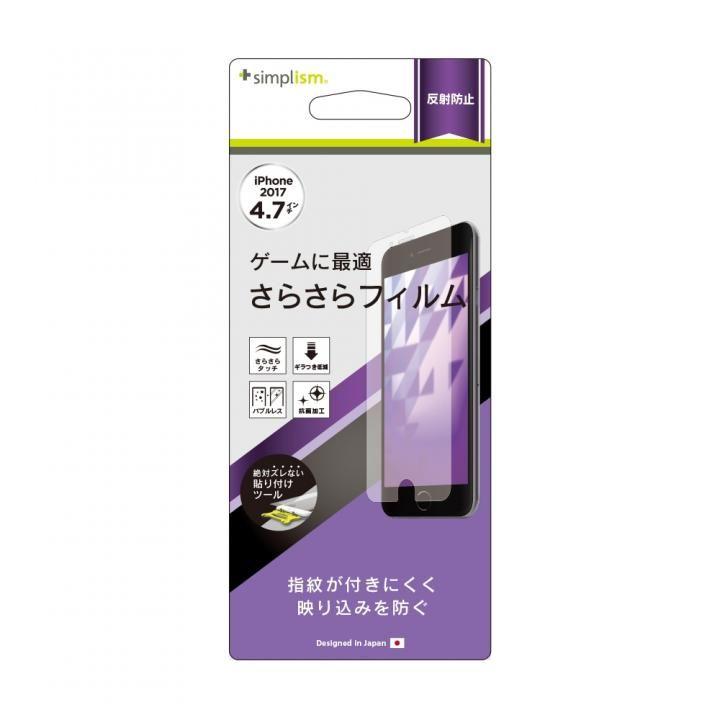 simplism 液晶保護フィルム アンチグレア iPhone 8