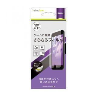 iPhone8 フィルム simplism 液晶保護フィルム アンチグレア iPhone 8
