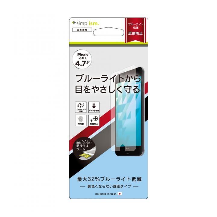 simplism ブルーライト低減 液晶保護フィルム アンチグレア iPhone 8