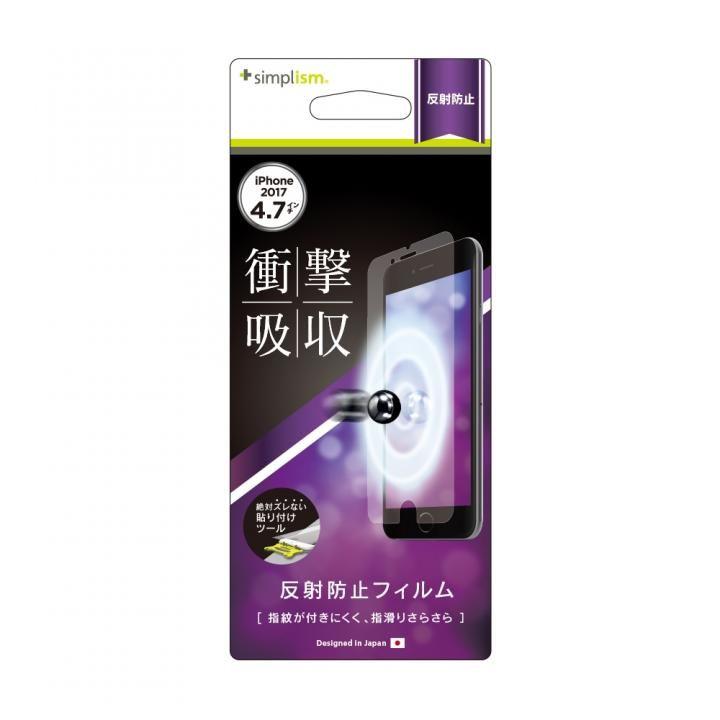 【iPhone8フィルム】simplism 衝撃吸収 液晶保護フィルム アンチグレア iPhone 8_0