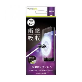 simplism 衝撃吸収 液晶保護フィルム アンチグレア iPhone 8