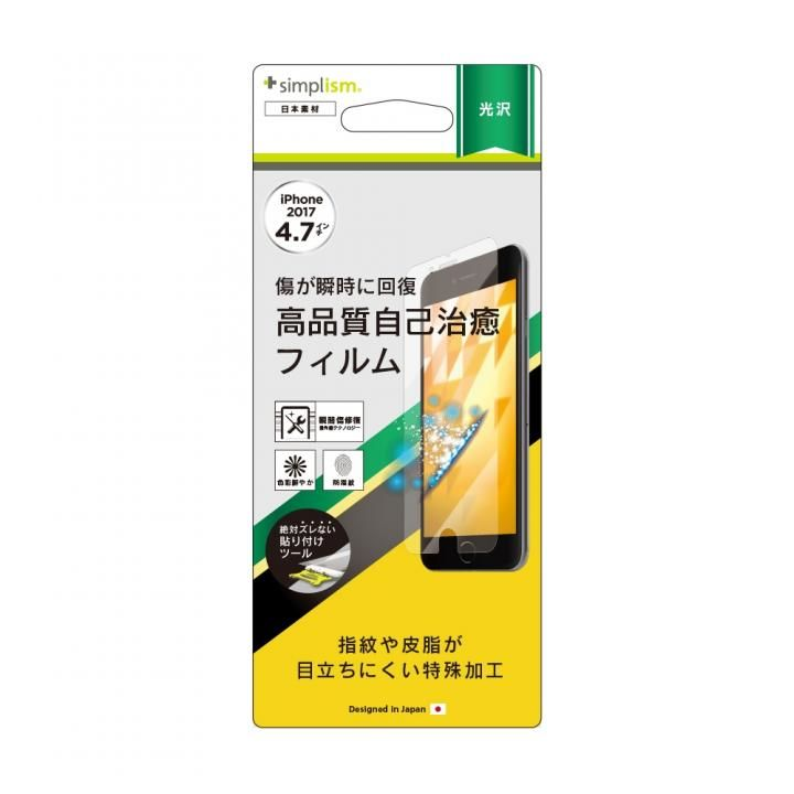 【iPhone8フィルム】simplism 瞬間傷修復 液晶保護フィルム  iPhone 8_0