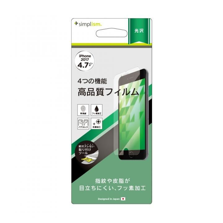 simplism 液晶保護フィルム 光沢 iPhone 8