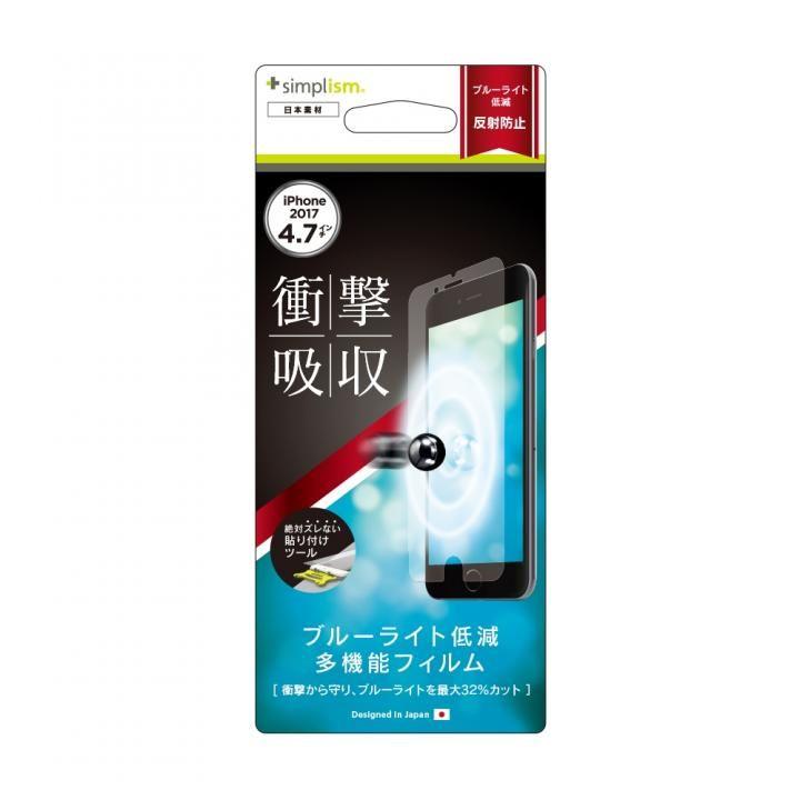 iPhone8 フィルム simplism 衝撃吸収&ブルーライト低減 液晶保護フィルム アンチグレア iPhone 8_0