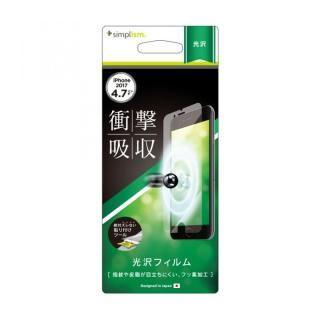 simplism 衝撃吸収 液晶保護フィルム 光沢 iPhone 8