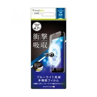 【iPhone8フィルム】simplism 衝撃吸収&ブルーライト低減 液晶保護フィルム 光沢 iPhone 8【12月下旬】