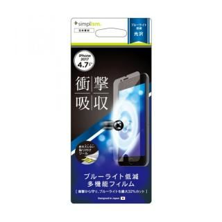 iPhone8 フィルム simplism 衝撃吸収&ブルーライト低減 液晶保護フィルム 光沢 iPhone 8
