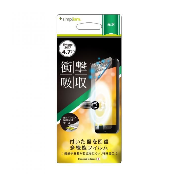 【iPhone8フィルム】simplism 衝撃吸収&自己治癒 液晶保護フィルム  iPhone 8_0