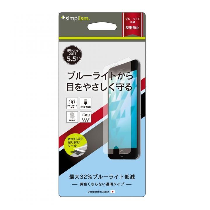 【iPhone8 Plusフィルム】simplism ブルーライト 低減液晶保護フィルム アンチグレア iPhone 8 Plus_0