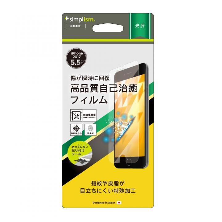 simplism 瞬間傷修復 液晶保護フィルム  iPhone 8 Plus