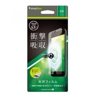 simplism 衝撃吸収 液晶保護フィルム 光沢 iPhone 8 Plus
