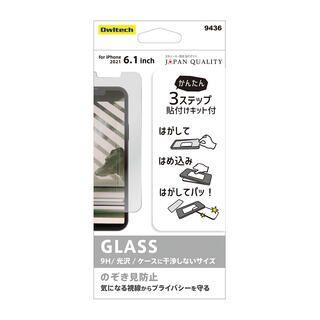 iPhone 13 / iPhone 13 Pro (6.1インチ) フィルム 貼りミスゼロ保護ガラス のぞき見防止 iPhone 13/iPhone 13 Pro