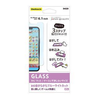 iPhone 13 / iPhone 13 Pro (6.1インチ) フィルム 貼りミスゼロ保護ガラス マット・ブルーライトカット iPhone 13/iPhone 13 Pro