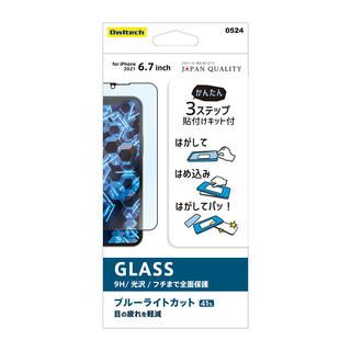 iPhone 13 / iPhone 13 Pro (6.1インチ) フィルム 貼りミスゼロ保護ガラス 光沢・ブルーライトカット iPhone 13 Pro Max
