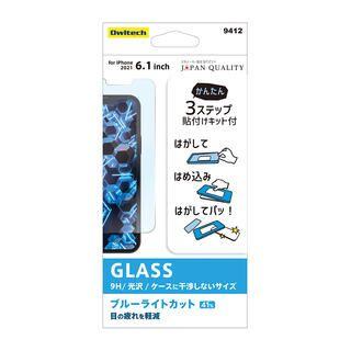 iPhone 13 / iPhone 13 Pro (6.1インチ) フィルム 貼りミスゼロ保護ガラス 光沢・ブルーライトカット iPhone 13/iPhone 13 Pro