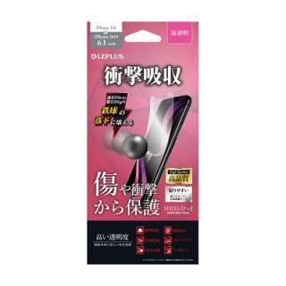 iPhone 11/XR フィルム 保護フィルム 「SHIELD・G HIGH SPEC FILM」 高透明・衝撃吸収 iPhone 11/XR