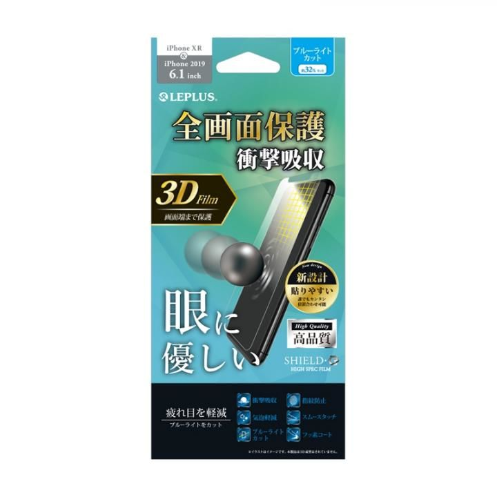 iPhone XR フィルム 保護フィルム「SHIELD・G HIGH SPEC FILM」 全画面3DFilm 高透明・衝撃吸収・ブルーライトカット iPhone 11/XR_0