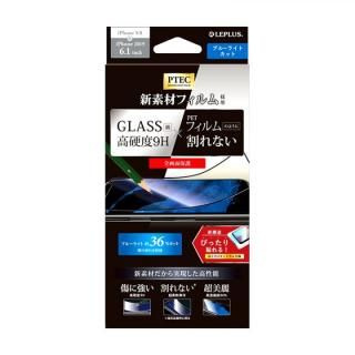 iPhone 11/XR フィルム 高性能フィルム 「PTEC」 9H 全画面フィルム ブルーライトカット iPhone 11/XR