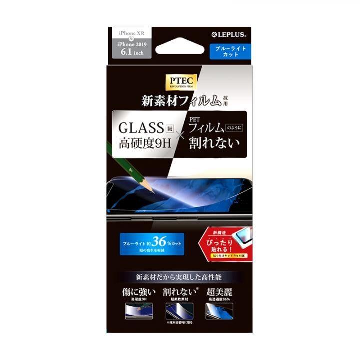 iPhone 11/XR フィルム 高性能フィルム 「PTEC」 9H スタンダードフィルム ブルーライトカット iPhone 11/XR_0