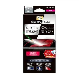iPhone 11/XR フィルム 高性能フィルム 「PTEC」 9H スタンダードフィルム 超透明 iPhone 11/XR