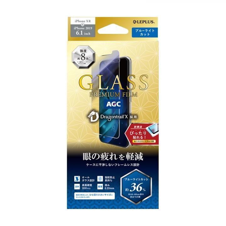 iPhone 11/XR フィルム ガラスフィルム「GLASS PREMIUM FILM」ドラゴントレイル-X スタンダードサイズ ブルーライトカット iPhone 11/XR_0