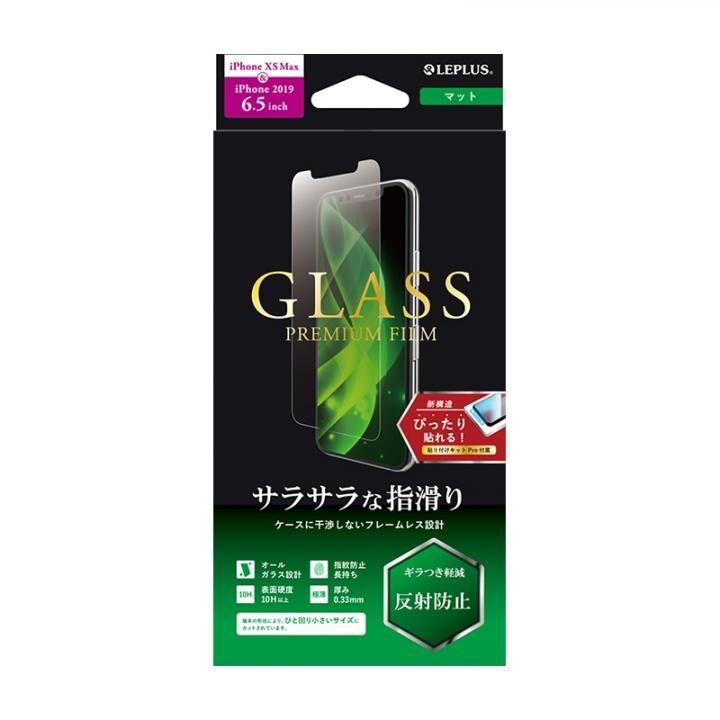 iPhone 11 Pro Max フィルム ガラスフィルム「GLASS PREMIUM FILM」 スタンダードサイズ マット iPhone 11 Pro Max/XS Max_0
