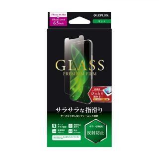 iPhone 11 Pro Max フィルム ガラスフィルム「GLASS PREMIUM FILM」 スタンダードサイズ マット iPhone 11 Pro Max/XS Max