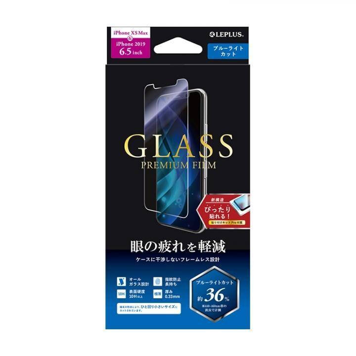 iPhone 11 Pro Max フィルム ガラスフィルム「GLASS PREMIUM FILM」 スタンダードサイズ ブルーライトカット iPhone 11 Pro Max/XS Max_0