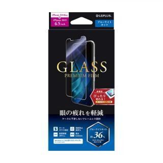 iPhone 11 Pro Max フィルム ガラスフィルム「GLASS PREMIUM FILM」 スタンダードサイズ ブルーライトカット iPhone 11 Pro Max/XS Max