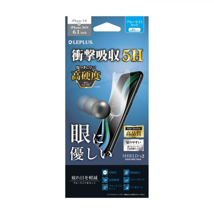 iPhone 11 Pro Max フィルム 保護フィルム 「SHIELD・G HIGH SPEC FILM」 高透明・高硬度5H(ブルーライトカット・衝撃吸収) iPhone 11/XR_0