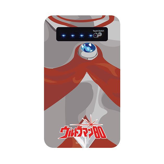 [4000mAh]ウルトラマン80 モバイルバッテリー 【10月下旬】