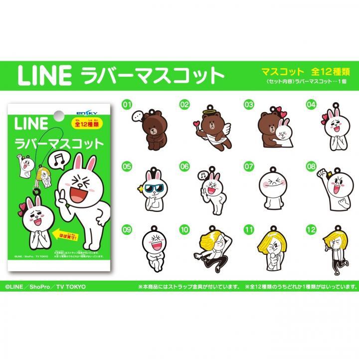 LINE ラバーマスコット