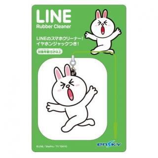 LINE ラバークリーナー 01コニー