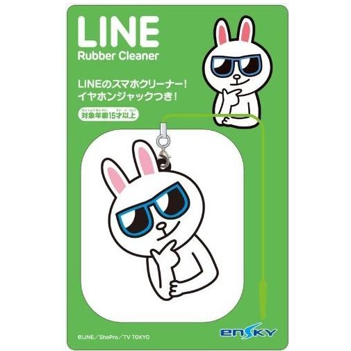 LINE ラバークリーナー 02コニー