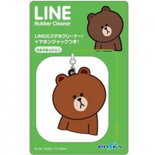 LINE ラバークリーナー 03ブラウン