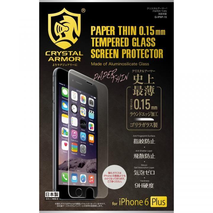 【iPhone6s Plus/6 Plusフィルム】[0.15mm]クリスタルアーマー PAPER THIN iPhone 6s Plus/6 Plus 強化ガラス_0