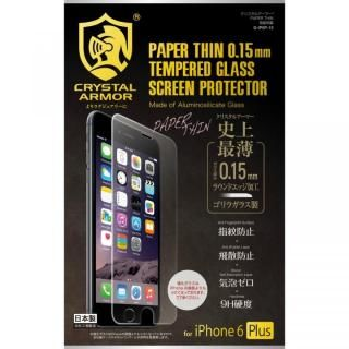 【10月中旬】[0.15mm]クリスタルアーマー PAPER THIN iPhone 6 Plus 強化ガラス